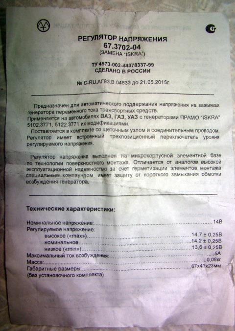 Ремонт реле-регулятора напряжения генератора УАЗ Patriot
