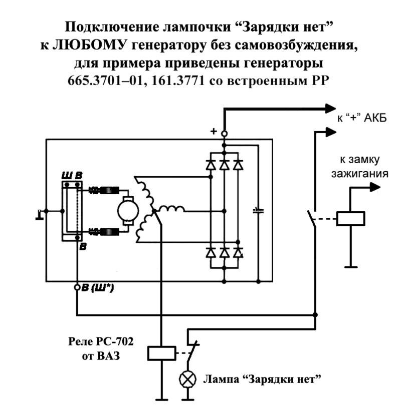 Схема подключения генератора 6501.3701